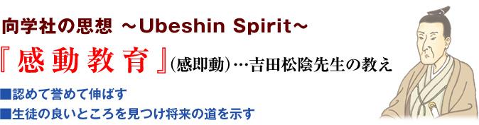 向学社の思想 ~Ubeshin Spirit~ 『感動教育』(感即動)…吉田松陰先生の教え 認めて誉めて伸ばす 生徒の良いところを見つけ将来の道を示す